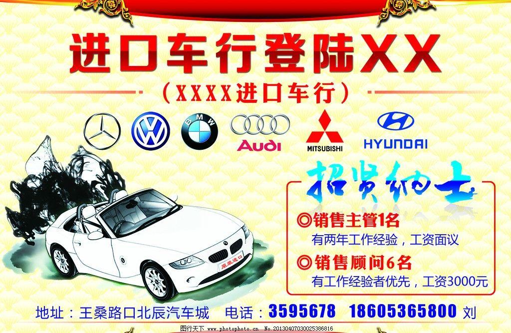 进口车行 汽车标志 宝马 招贤纳士 海报设计 广告设计模板 源文件