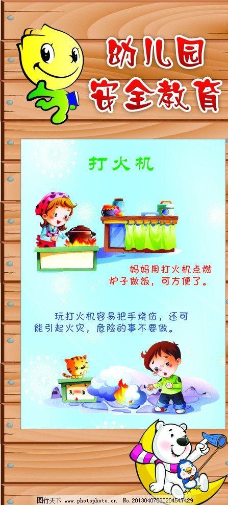 幼儿园安全教育 幼儿园 儿童 安全教育 安全 幼儿 展板模板 广告设计