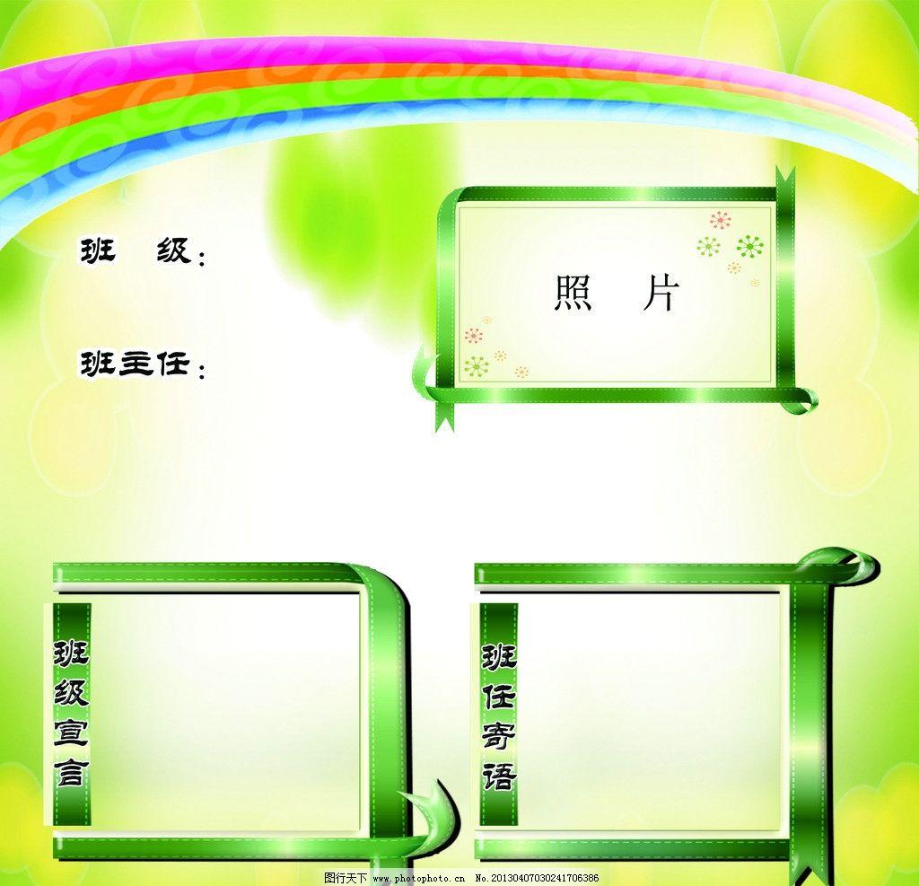 班牌 彩虹 绿色边框图片