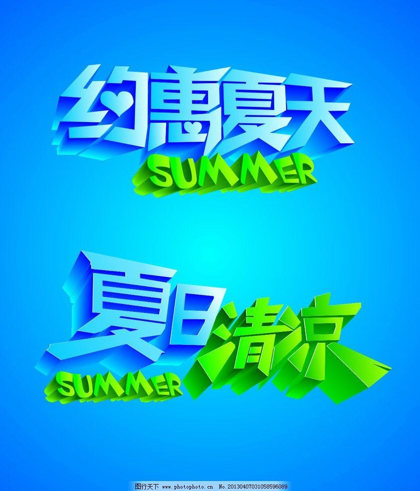 夏日字体 夏日 清凉 约惠 夏天 summer 约会夏天 夏日清凉 字体设计
