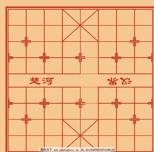 象棋电子报边框