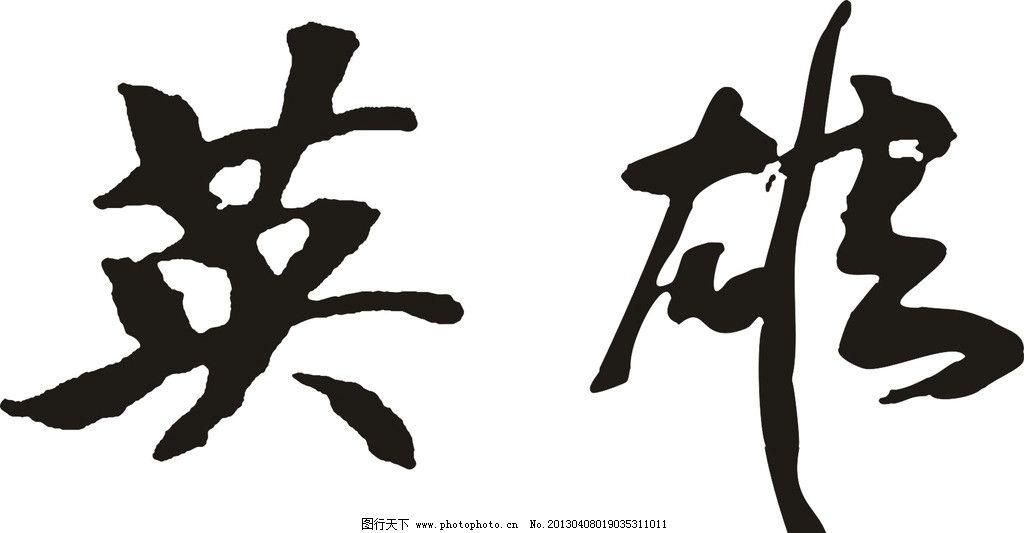 艺术字体 英雄 字英雄 艺术字 字体设计 变形 美术绘画 文化艺术 矢量