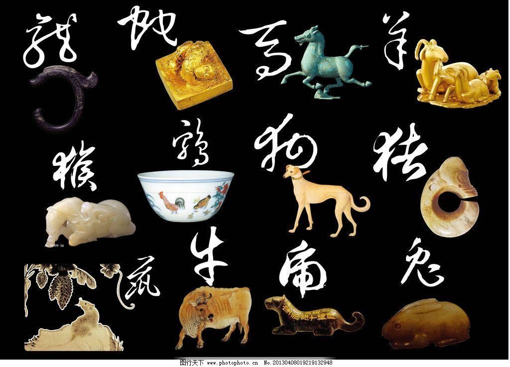 十二生肖 国宝 鼠 文化 传统 历史 瓷器 铜器 动物 矢量图