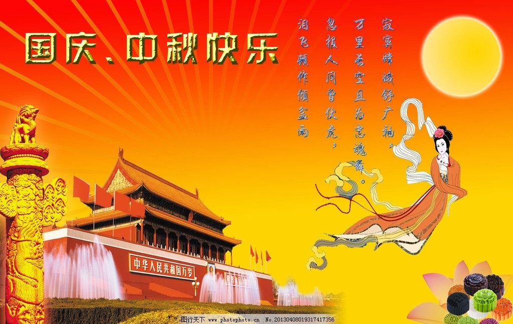 国庆中秋快乐图片
