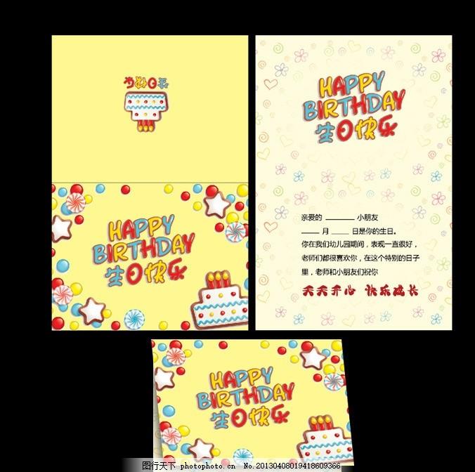 儿童生日快乐贺卡