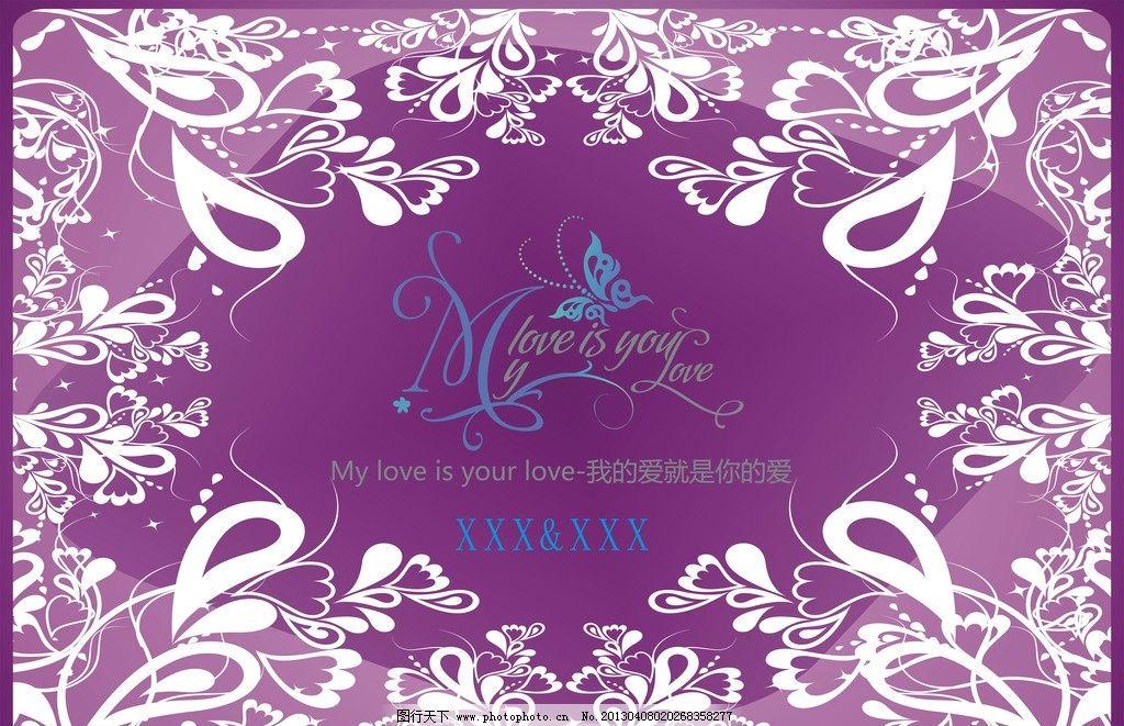 紫色婚庆logo图片_背景底纹