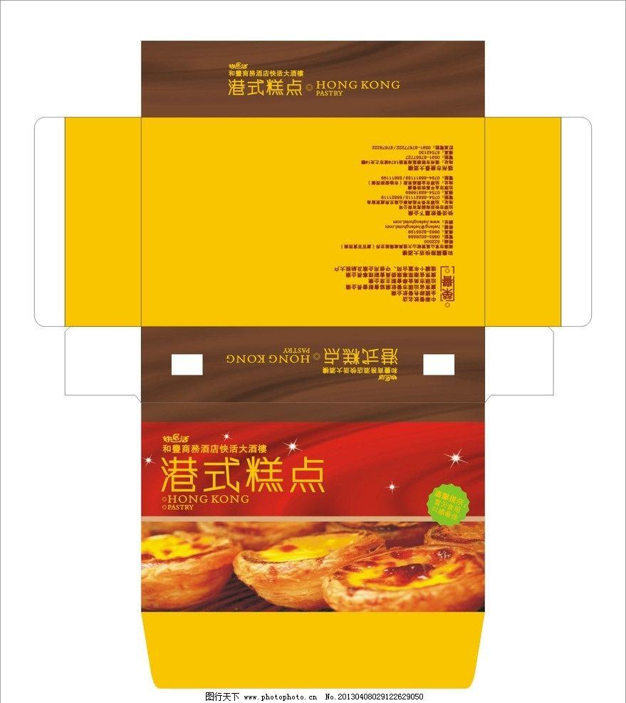 甜点蛋挞包装盒 包装盒 食品包装 蛋挞包装 甜点包装盒 包装盒平面图 西式包装 包装设计 广告设计 矢量 CDR