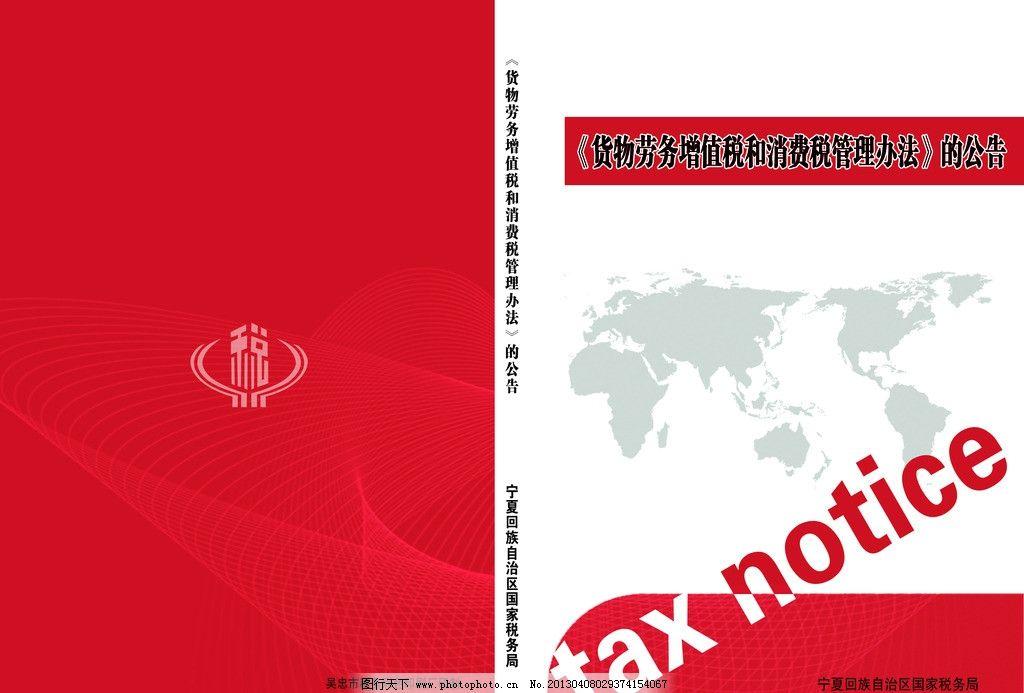 税务印刷书皮 封皮 封面 书面 广告设计模板 源文件