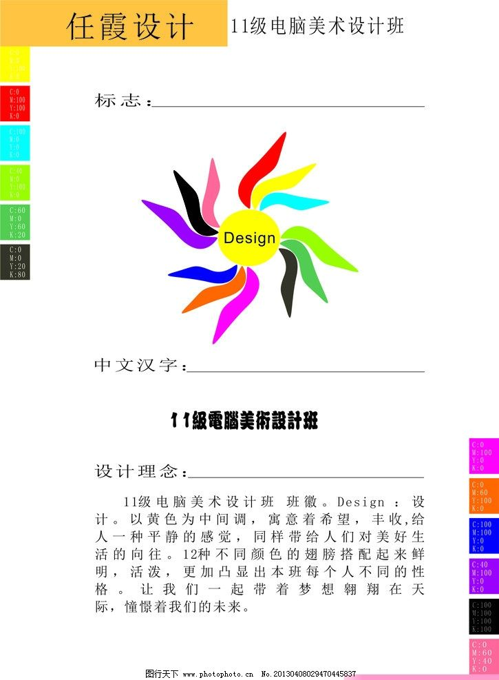 设计班班徽 电脑美术设计 翅膀 梦想 翱翔 标志设计 广告设计模板 源