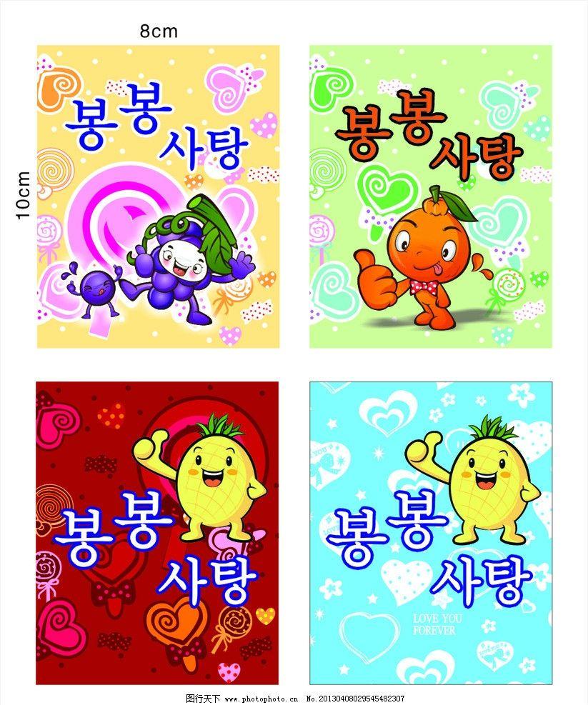 韩国 韩文 卡通人物 水果 糖果 精美 时尚 花边 标志 合格证 说明书