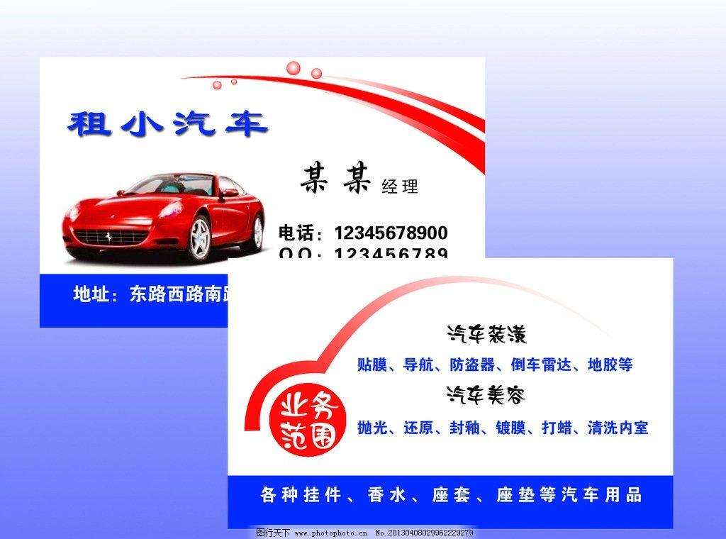 出租车名片 出租车 汽车名片 名片 名片卡片 广告设计模板 源文件 300