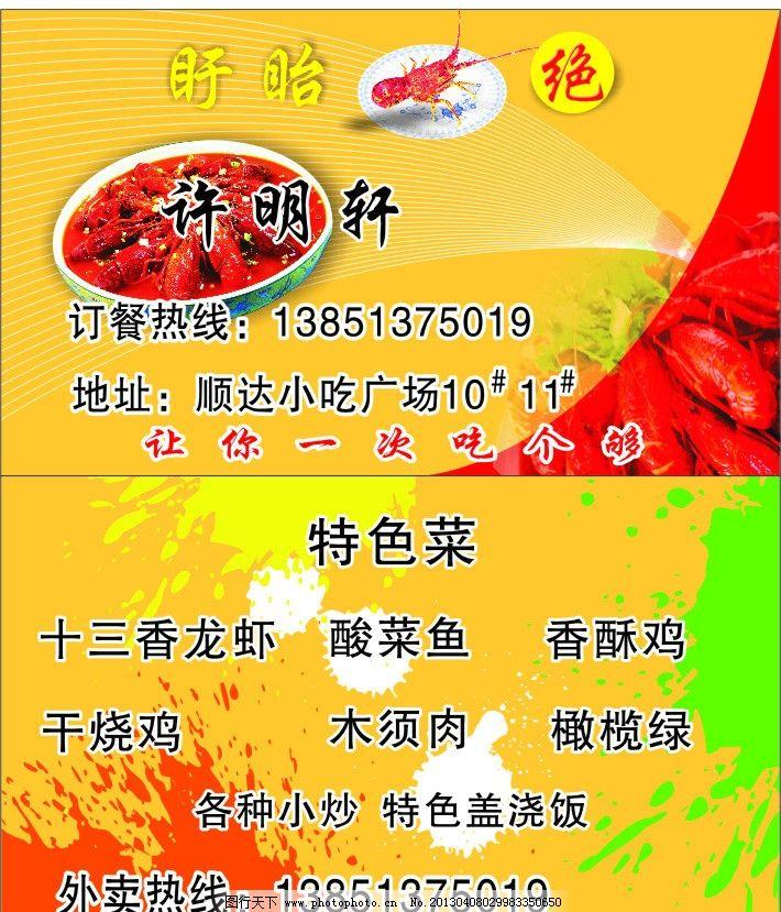 龙虾店名片 龙虾 盱眙 名片 外面 特色菜 矢量 cdr 名片卡片 广告设计