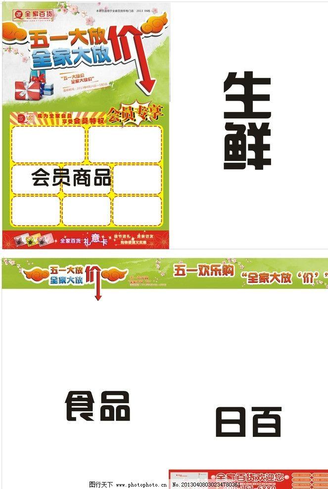 dm 刊头 宣传单 单张 海报 五一 劳动节 超市 pop dm宣传单 广告设计