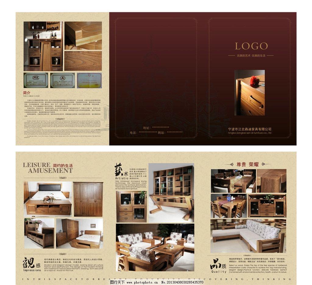 折页 实木 中式 设计 复古 模板 宣传折页 dm dm宣传单 广告设计 矢量