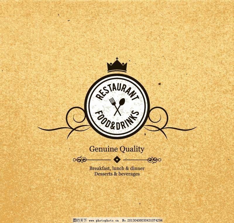 早餐 牛皮纸 欧式 古典 花纹 花边 菜单 封面 西餐 酒吧 欧式菜单