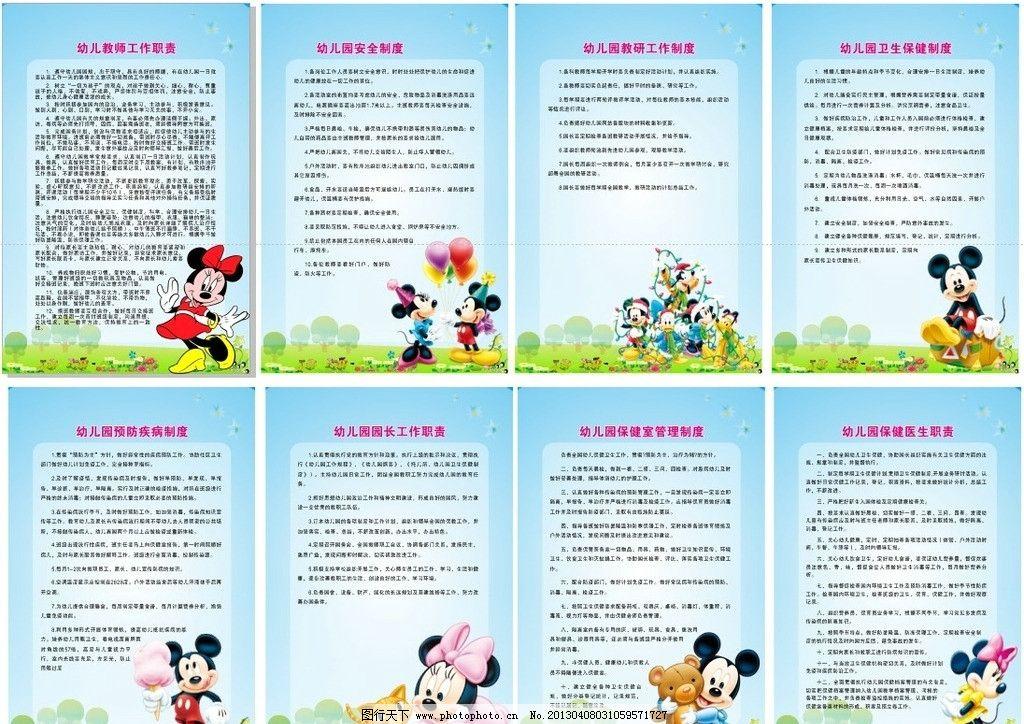 幼儿园制度职责图片_其他_广告设计_图行天下图库