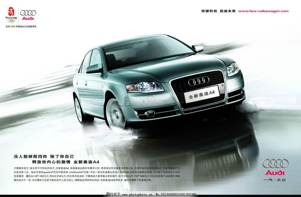 奧迪a4汽車廣告圖片