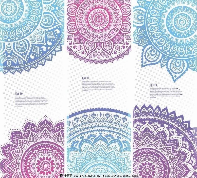 印度花纹模板下载 印度花纹 古典 花纹 花边 团花 欧式 古代 怀旧图片