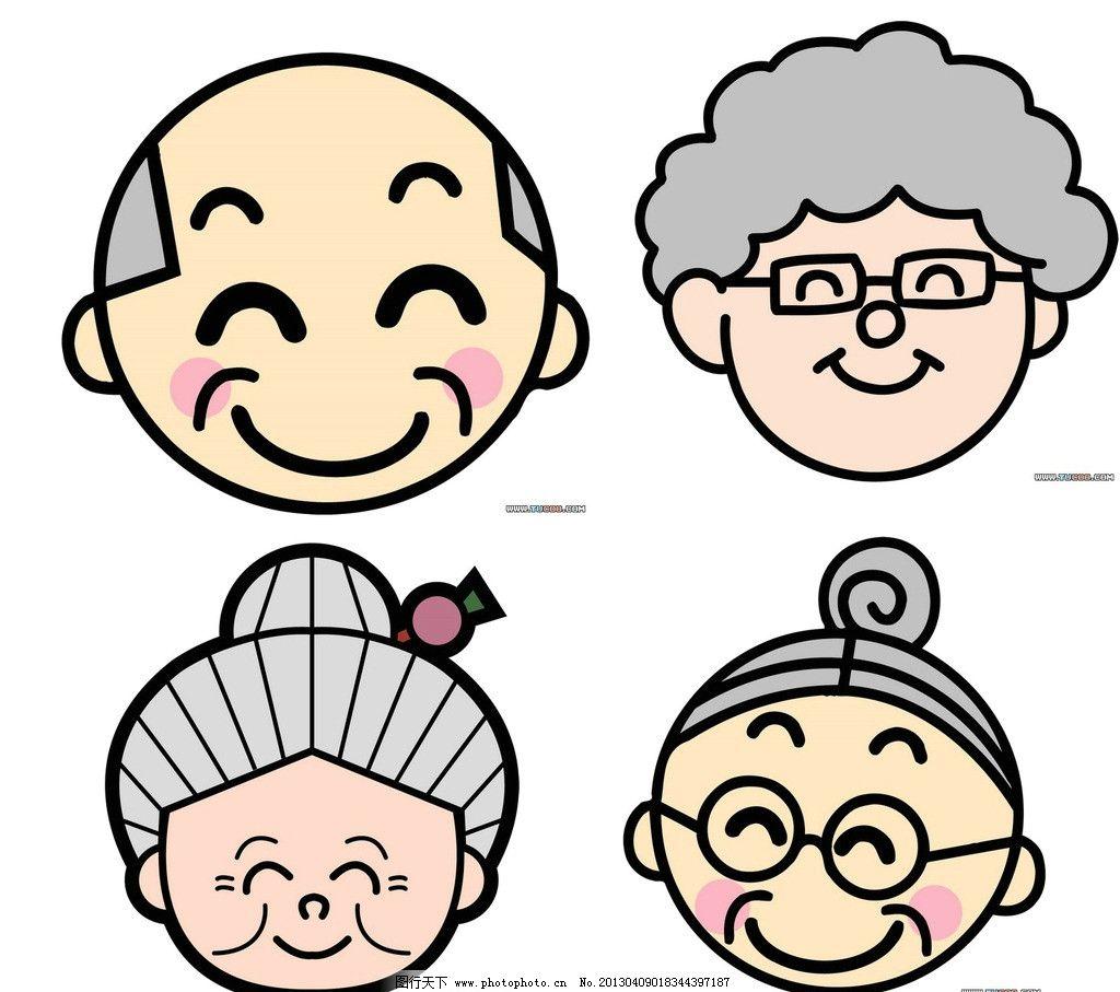 卡通人物头像 卡通 可爱 爷爷 奶奶 人物头像 动漫人物 动漫动画 设计