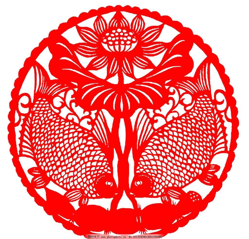 民间艺术 艺术 民俗文化 民间剪纸 吉祥图案 喜庆 吉庆有余 荷花 团花