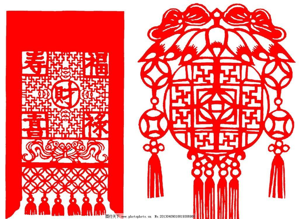 民俗文化 民间剪纸