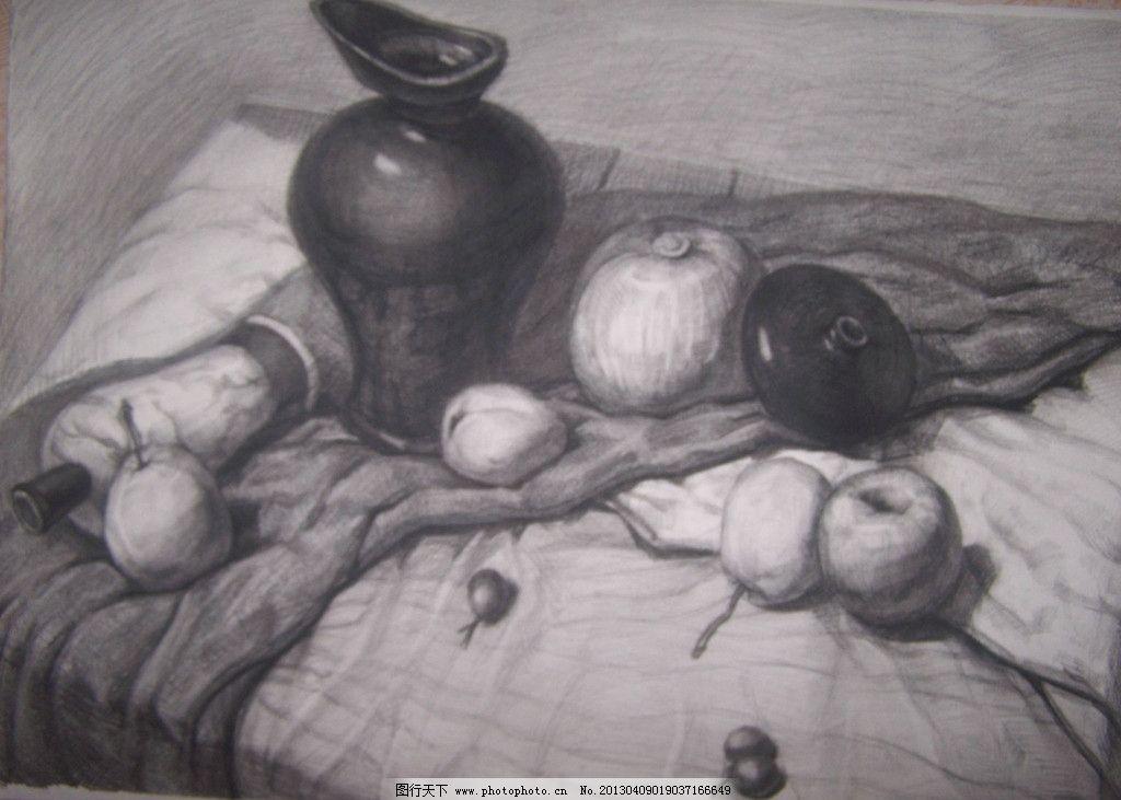 素描绘画 静物 罐子 水果 白布 深色布 苹果 橘子 美术 艺术