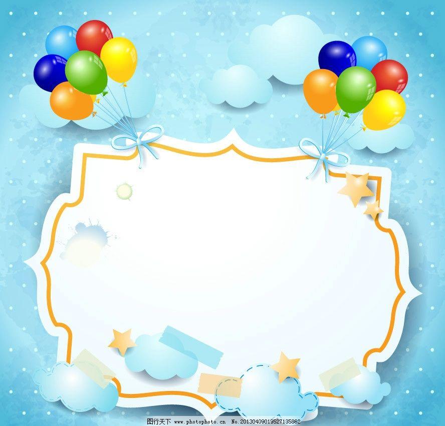 卡通节日背景 卡通 可爱 蓝天 白云 气球 彩球 剪纸 贺卡 卡片 祝福