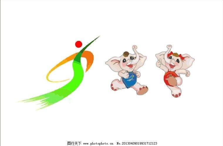 设计图库 标志图标 企业logo标志  运动会logo 象 大象 运动会 吉祥物