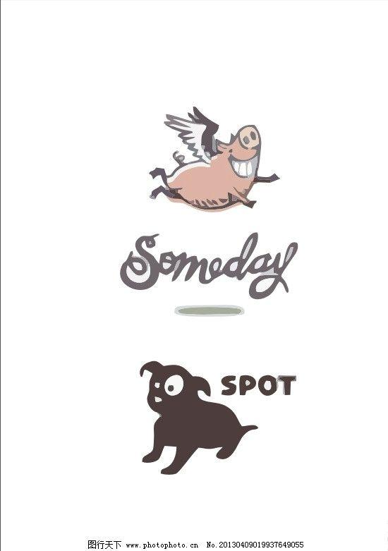 动物logo 猪 飞猪 狗 外国 国外 西方 西式 欧式 视觉