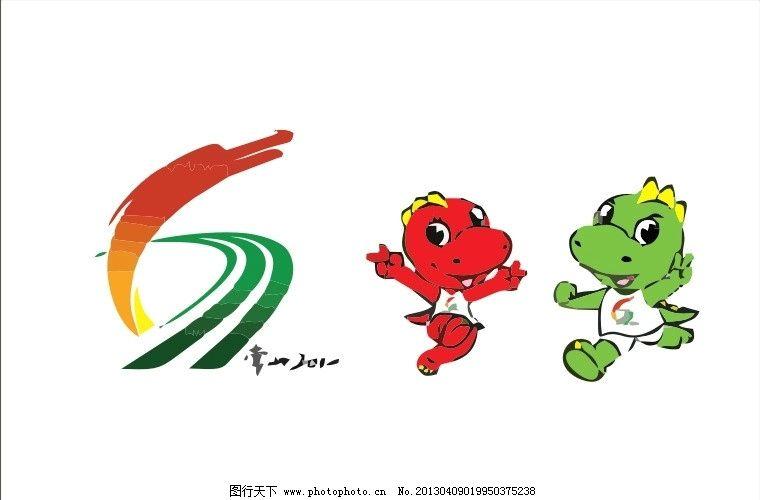 运动会logo图片_企业logo标志_标志图标_图行天下图库图片