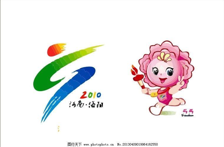 运动会logo图片图片
