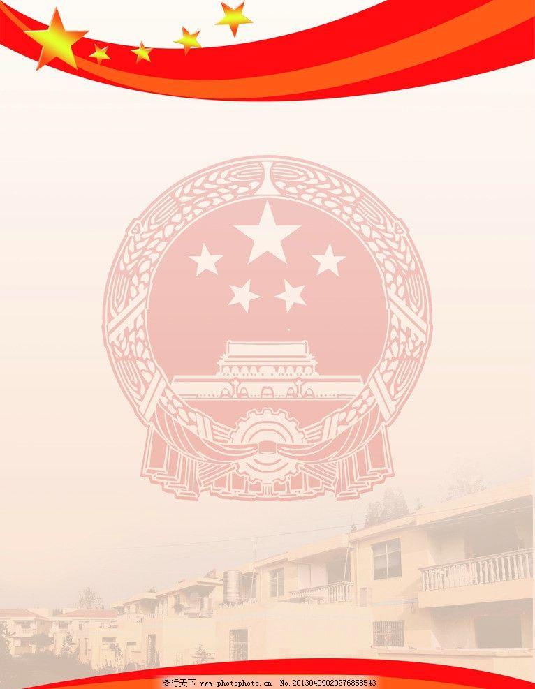 展板背景模板 国徽 星星 新农村 展板 红色 背景底纹 底纹边框 设计图片