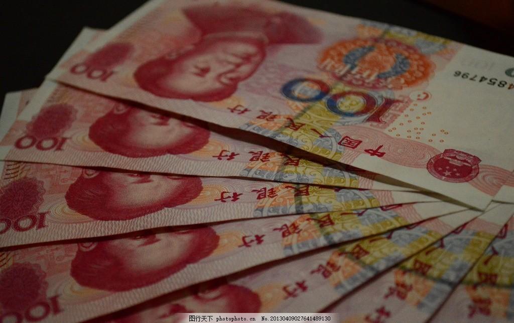 人民币 钱 100       壹佰元 一百元 支付 金融 经济 金融经济 金融