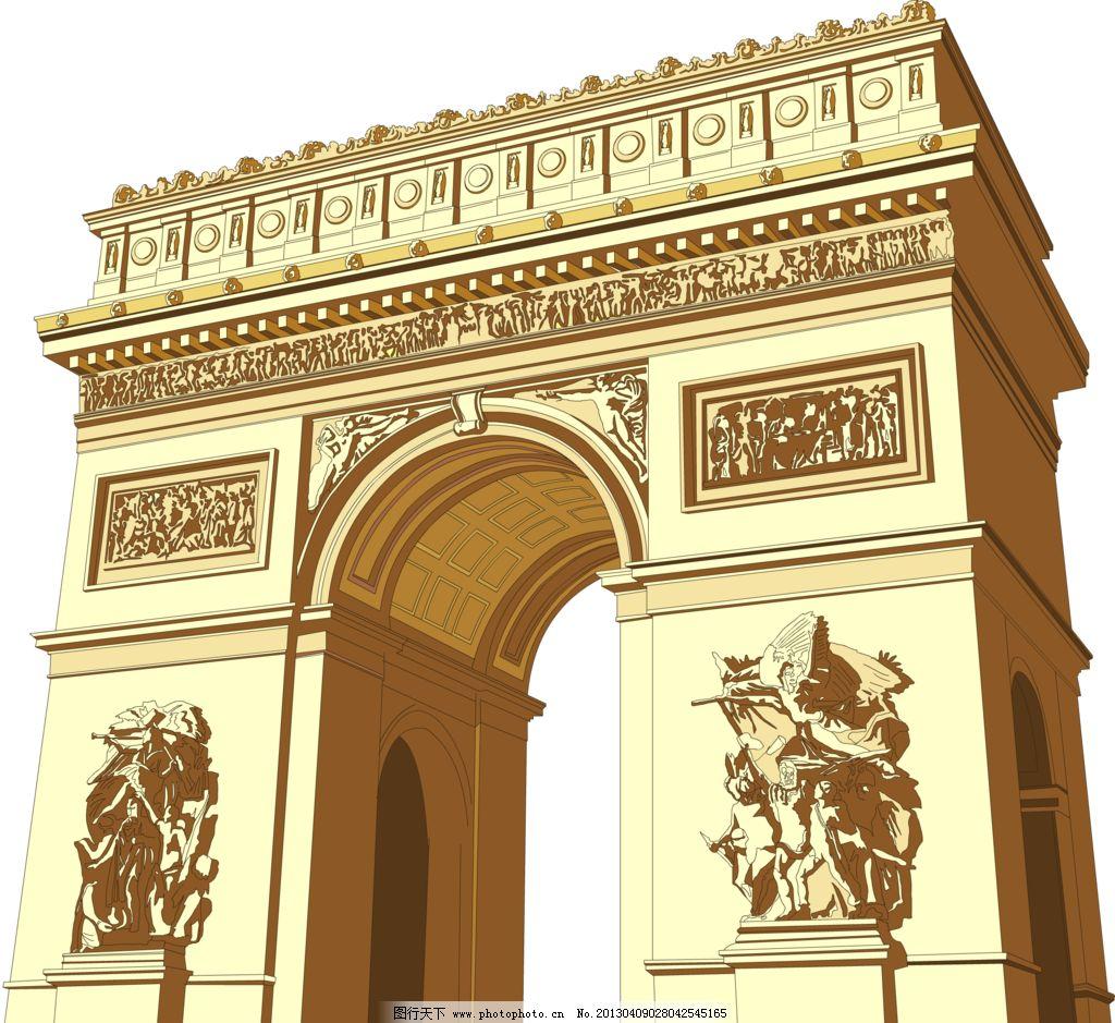 凯旋门 手绘 著名建筑 png 法国 透明背景 建筑设计 环境设计 设计 72