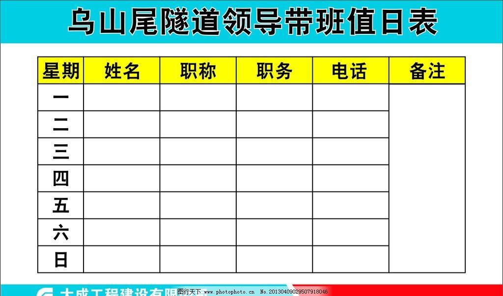 值日表 安全值日表 施工值日表 作息安排 领班值日表 表格 广告设计