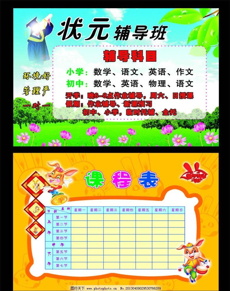 辅导班宣传 春季背景 花 叶 宣传页 dm单 课程表 小兔子 扣照 广告