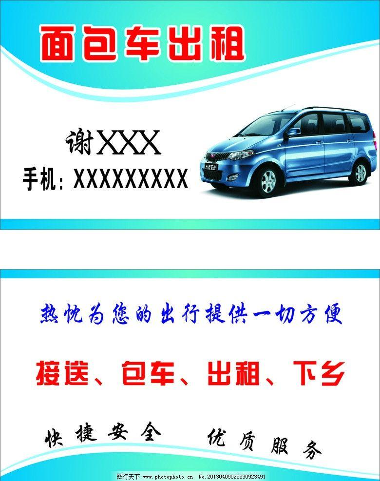 出租车名片 名片 出租车下乡 包车出租 底纹 名片卡片 广告设计 矢量图片