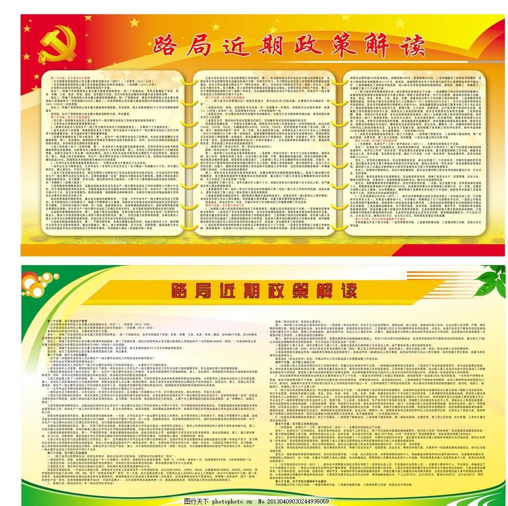 党徽 红色背景 书页效果 绿叶 五角星 向日葵花 展板模板 广告设计 矢图片