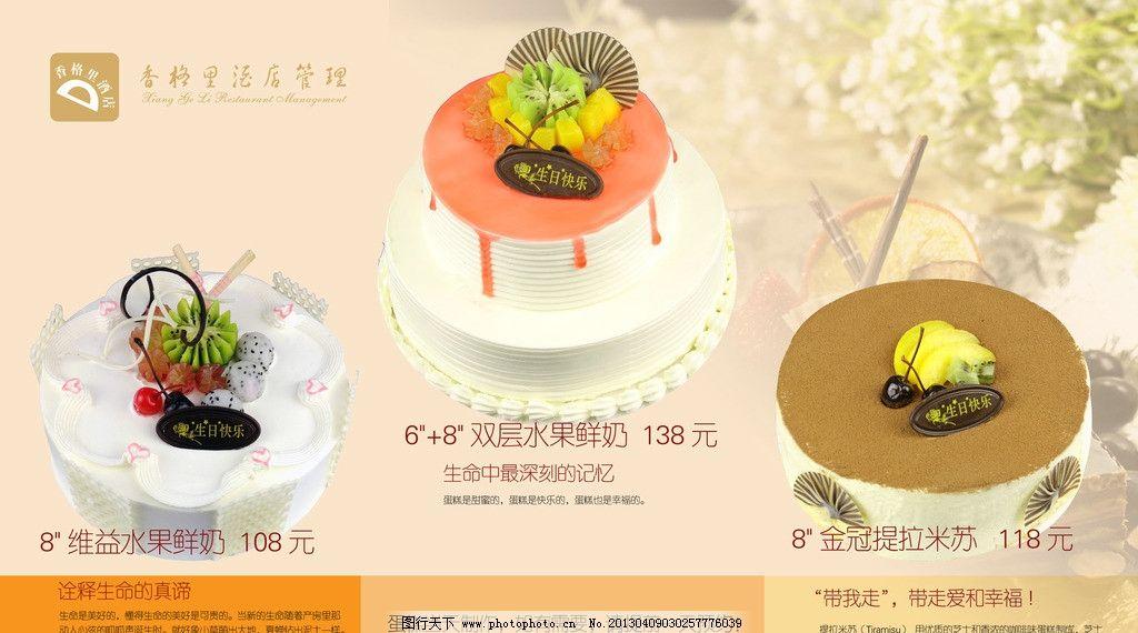 蛋糕 奶油蛋糕 提拉米苏 双层蛋糕 巧克力 dm宣传单 广告设计模板 源