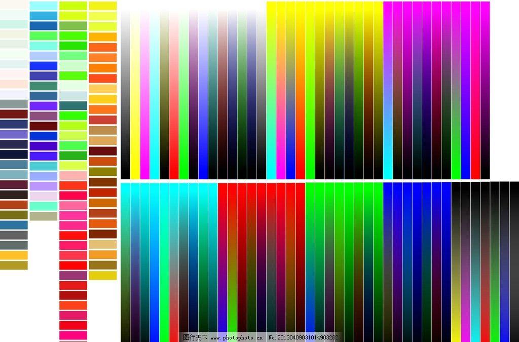 常用色 色彩搭配