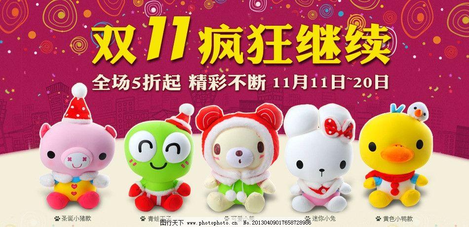 淘宝双11疯狂购 天猫 店铺模板 玩具 宠物玩具 圣诞小猪 可爱小熊