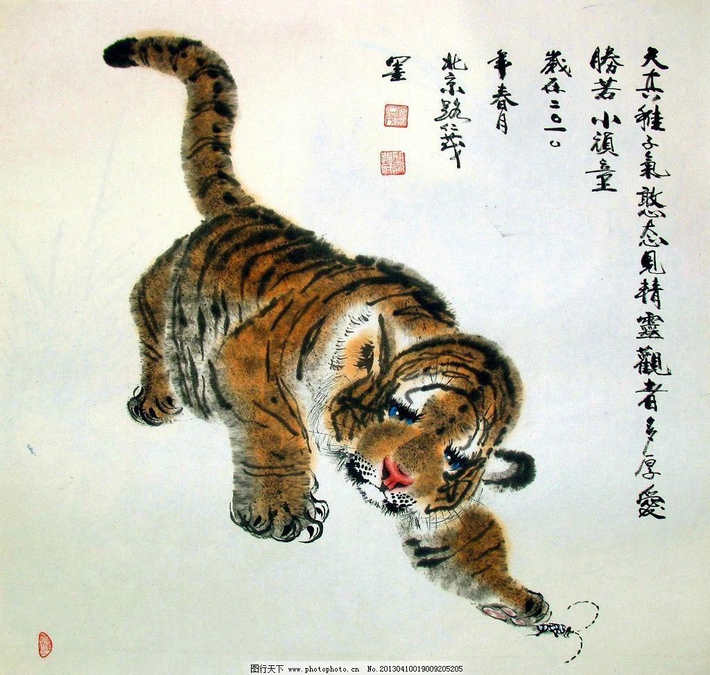 天真小虎 美术 中国画 水墨画 动物画 老虎画 虎仔 国画艺术