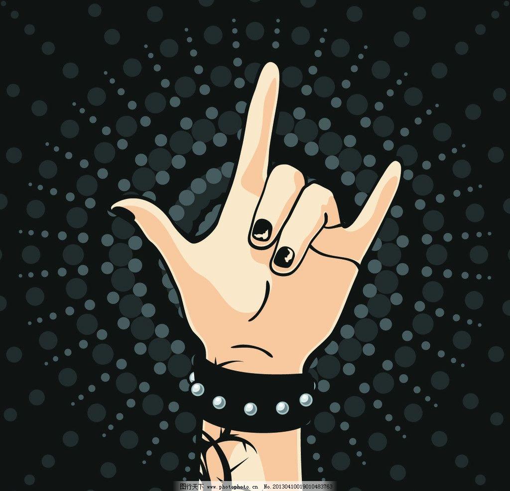 手势 摇滚 朋克 风格 个性 爱你 手环 波点 光环 黑指甲 刺青