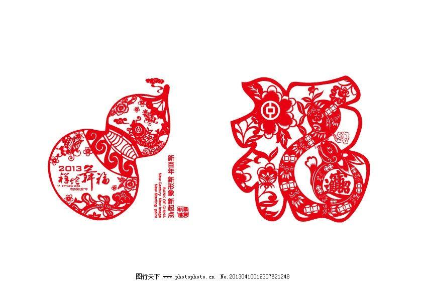 剪纸福字 剪纸 窗花 葫芦 吉祥 福 蛇 新年 春节 节日素材 矢量 ai
