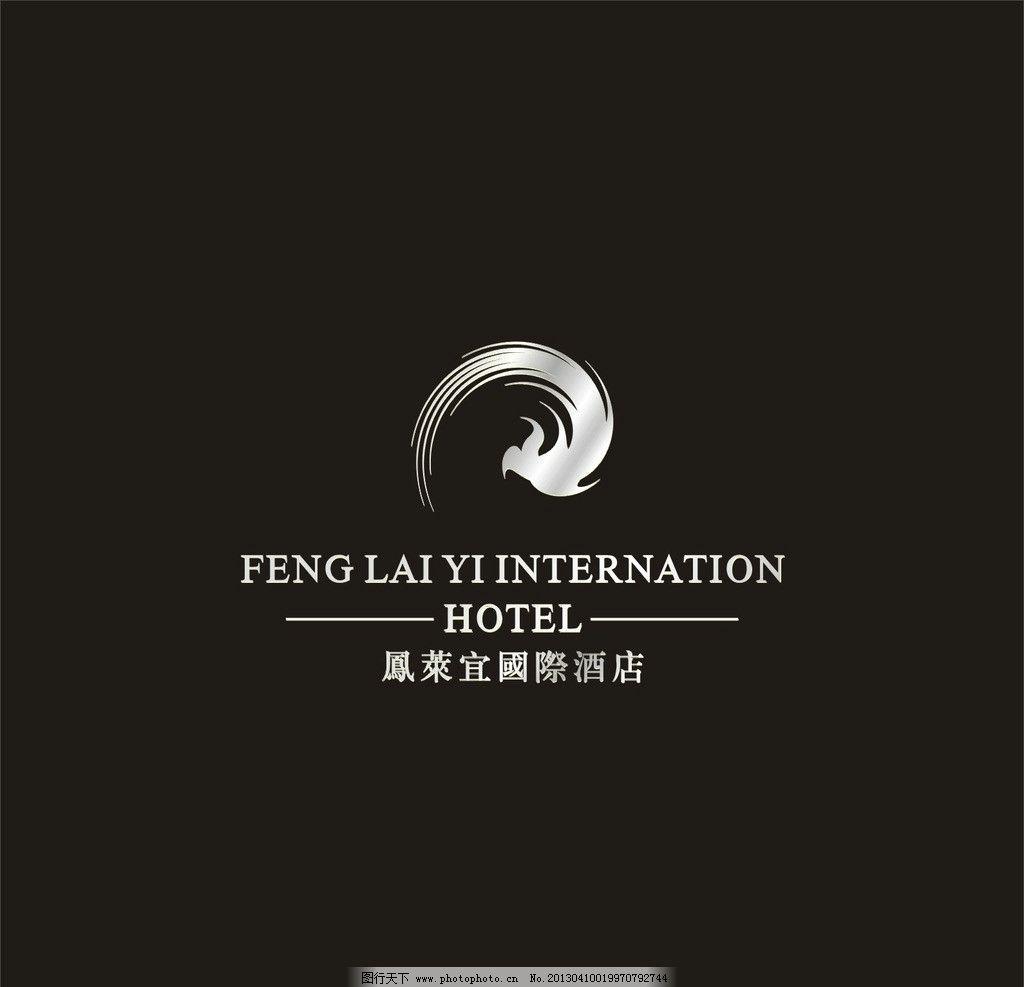 凤莱宜国际酒店 logo标志      标识标志图标 企业logo标志 矢量图库