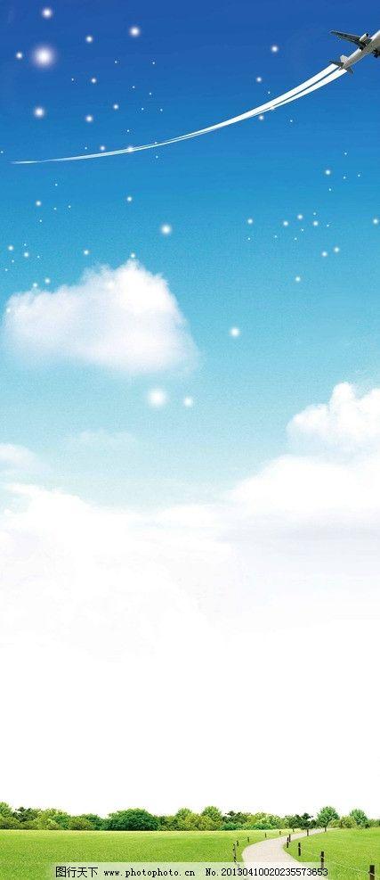 x展架 蓝天白云 自然 飞机 草地 小路 展架 旅游撑牌 展板 底纹背景