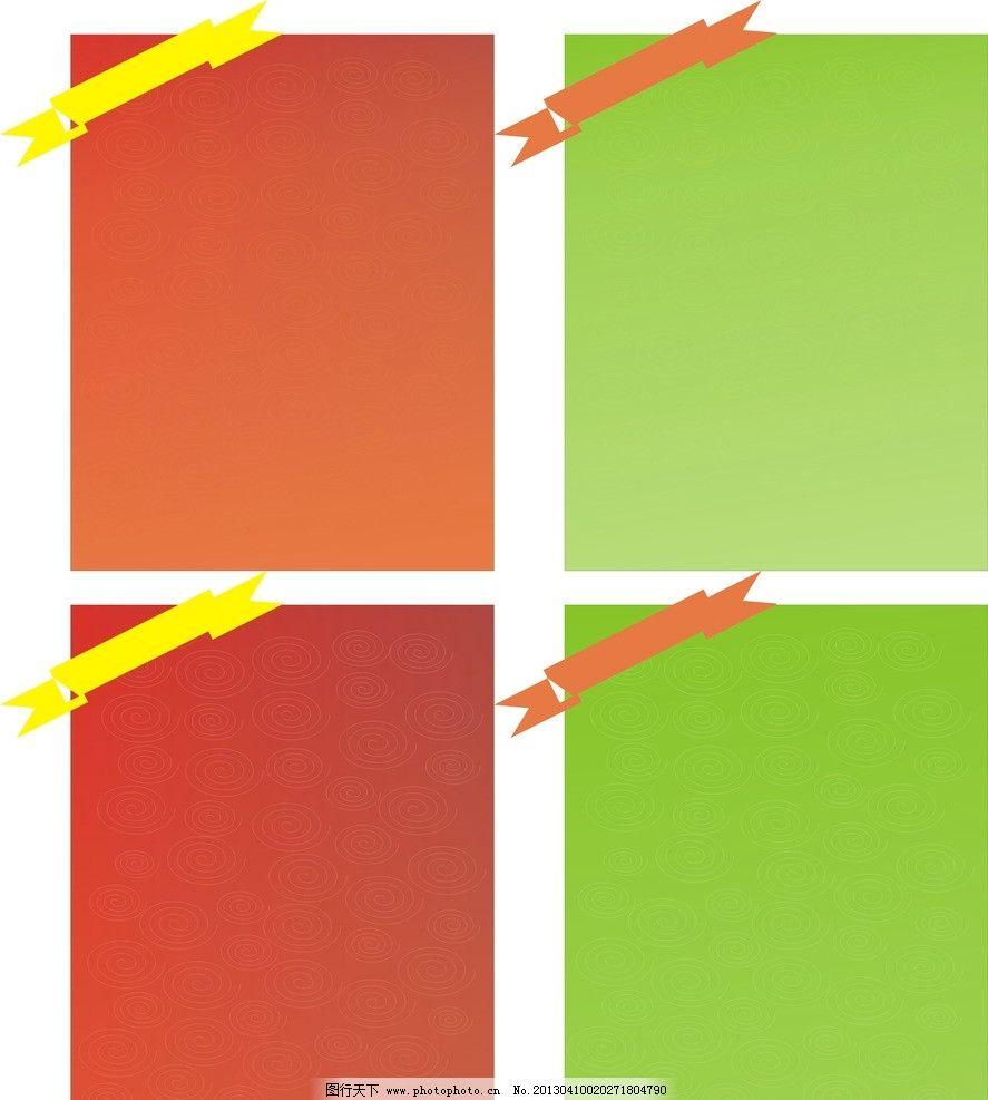 背景底纹 边框 红色 绿色 展架 海报背景 宣传单 底纹边框背景