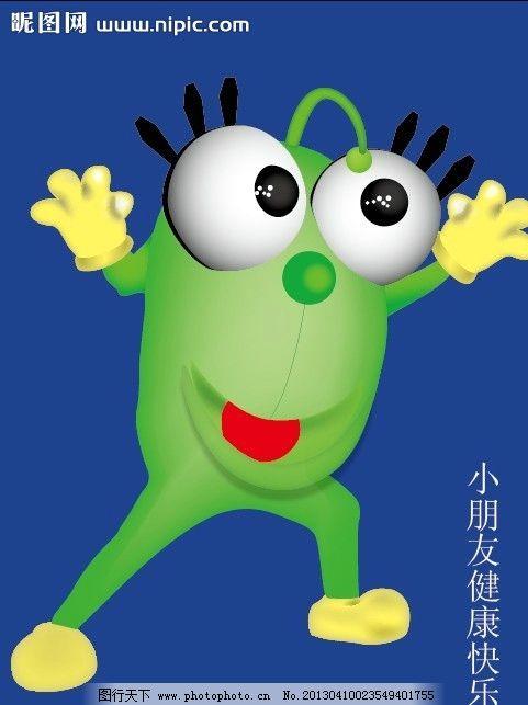 顽皮 鞠萍姐姐搭档 大风车 动漫人物 绿色 黄色 可爱 儿童幼儿 矢量