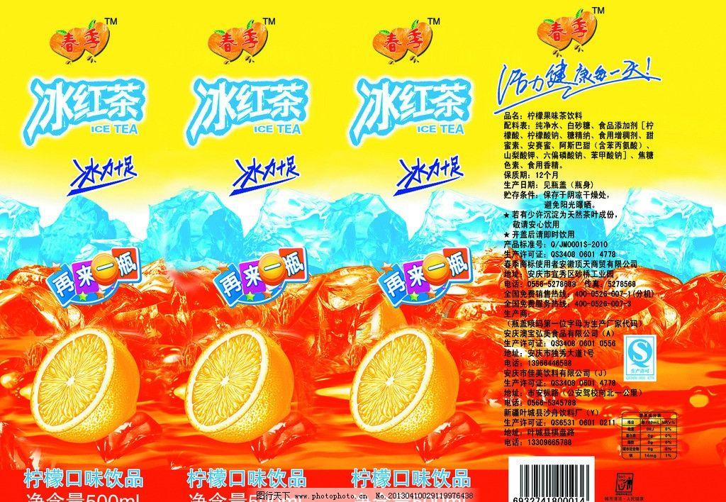 冰红茶饮料瓶标 冰红茶 饮料 瓶标 茶 标签 包装设计 广告设计模板 源