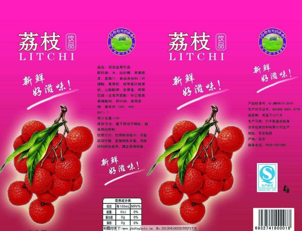 荔枝饮料瓶标 荔枝 饮料 瓶标 果汁 标签 包装设计 广告设计模板 源文